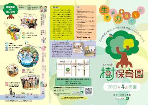 樹保育園パンフレット表