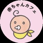"<span class=""title"">本日の育児相談中止のお知らせ☔(赤ちゃんカフェ)</span>"