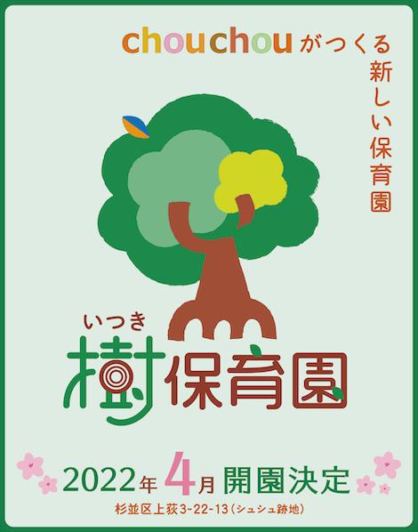 シュシュがつくる樹保育園